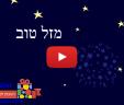 סרטון אנימציה ברכה מיוחדת ליום הולדת
